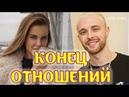 Егор Крид и Дарья Клюкина больше не в месте