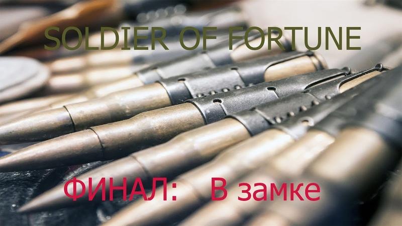 Soldier of Fortune - ФИНАЛ - В замке Декера (прохождение на русском) » Freewka.com - Смотреть онлайн в хорощем качестве
