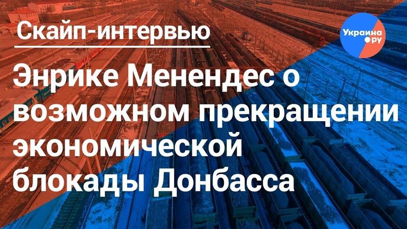Игра с нулевой суммой - Энрике Менендес о экономической блокаде Донбасса