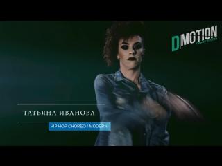D-MOTION dance studio   Татьяна Иванова   Hip-Hop Choreo