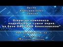 Alex TV Открытие комплекса переработки и сушки зерна на базе ОАО РАО Алексеевское