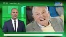 Как новости и различные события влияют на курс акций и валюты Россия 24 DeM WINNER legend