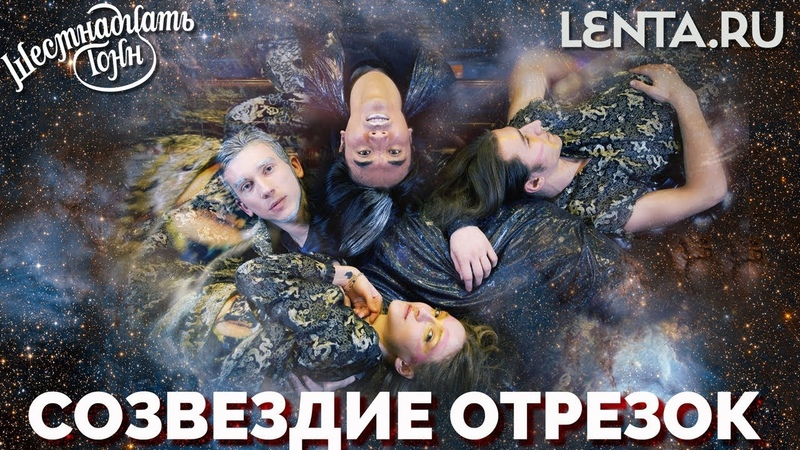 Созвездие Отрезок Lenta.ru x 16 тонн ❄️Новогодний выпуск ❄️