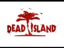Месим зомби в Dead Island | Прохождение игры часть 1