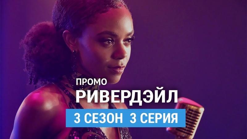 Ривердэйл 3 сезон 3 серия Промо (Русская Озвучка)
