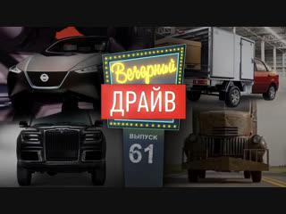 Вечерний Драйв #61 - Что ждёт Aurus, каблуки Lada Granta и другие автомобильные истории