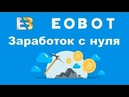 Eobot - облачный майнинг без вложений