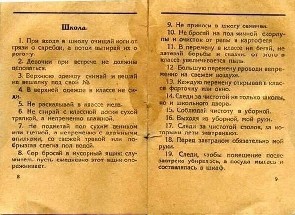 Памятка советского школьника!