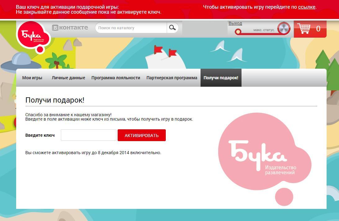 Компании БУКА 2 года - получи свой подарок за регистрацию