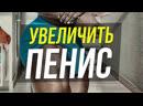 КАК УВЕЛИЧИТЬ ПЕНИС (Гормон роста, Тестостерон, ГЗТ, Стероиды)