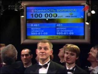 Что? Где? Когда? (Первый канал, 27 мая 2005) Юбилейные игры (летняя серия). Игра третья