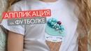 🍧 Аппликация на футболке - Мороженое из фетра 👚 T-shirt decoration DIY