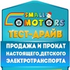 ДЕТСКИЕ КВАДРОЦИКЛЫ - Smallmotors