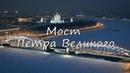 Мост Петра Великого - Большеохтинский мост | FlySpb | Drone video | 4K