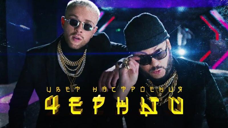 Егор Крид feat Филипп Киркоров Цвет настроения черный премьера клипа 2018