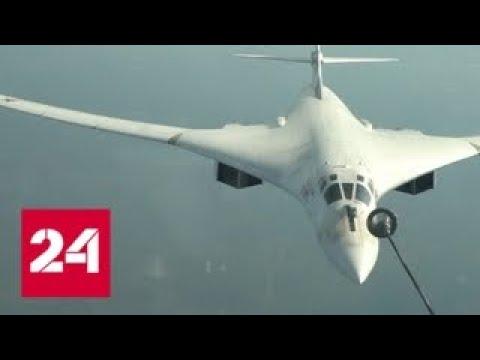 Учебный перелет российских стратегических бомбардировщиков. Видео Минобороны - Россия 24