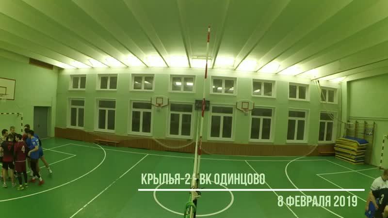 Крылья-2 - ВК Одинцово