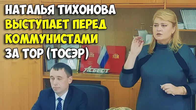 Выступление Главы Асбеста Натальи Тихоновой За ТОР (ТОСЭР)