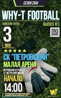 3 мая • ск ПЕТРОВСКИЙ • Why-T FOOTBALL