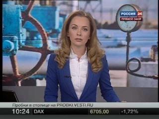 Ксения Демидова, новости экономики 24 ноября 2010