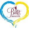 Ballet Hostel Киев
