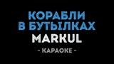 MARKUL - КОРАБЛИ В БУТЫЛКАХ (Караоке)
