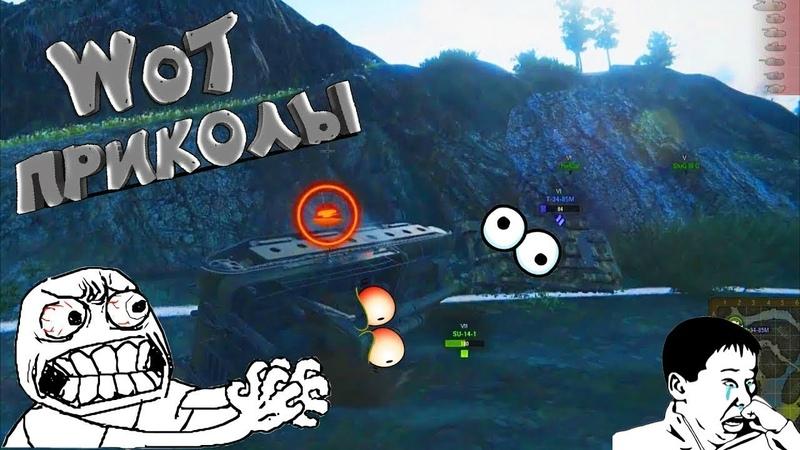 World of Tanks | Лучшие Приколы И Баги Из Мира Танков!