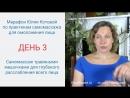 День 3 Массаж лица травяными мешочками Марафон Юлии Котовой