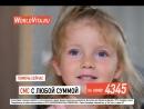 Хайретдинова Адель 2 годика Чтобы помочь отправьте SMS с любой суммой на номер 4345