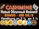 💎💎💎 CashMine - НОВЫЙ СУПЕР ДОХОДНЫЙ МАЙНИНГ С БОНУСОМ - 100 GH/S
