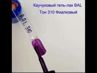 💅Каучуковый гель-лак ~Gel Color BAL~, 11 ml, тон 310 (Фиалковый).