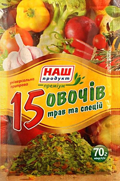 """Універсальна приправа """"15 овочів"""", Наш продукт, 70 г"""