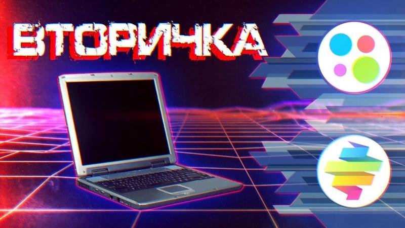 Нетбук 2003 года за 200 рублей - Вторичка
