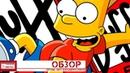 Virtual Bart - Худший Кошмар Барта Симпсона?! (Обзор)