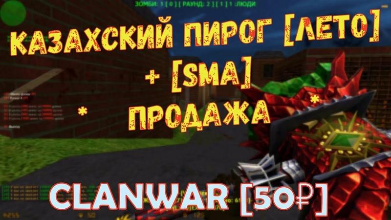 ZOMBIE СБОРКА | ПРОДАЖА | CLANWAR | КАЗАХСКИЙ ПИРОГЛЕТО [SMA]