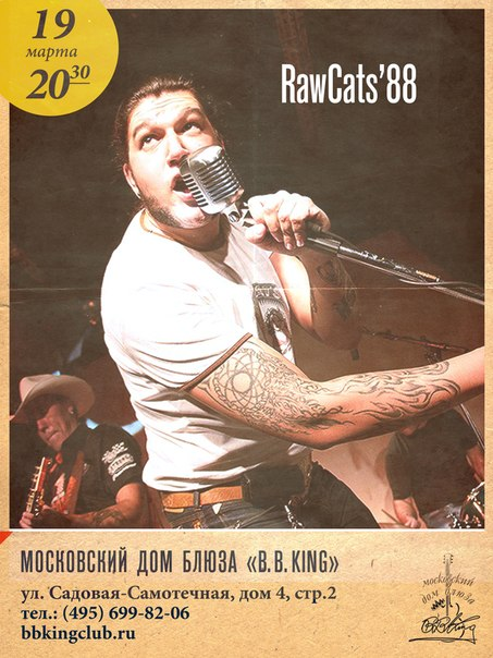 19.03  RawCats'88 в the House of Blues!