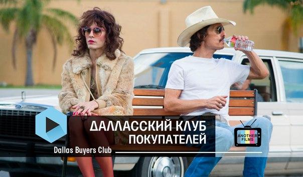 Далласский клуб покупателей (Dallas Buyers Club)