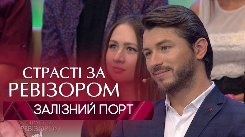Страсти по Ревизору. Выпуск 8, сезон 6 - Железный Порт- 19.11.2018