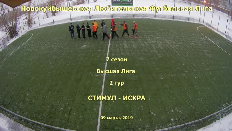 7 сезон Высшая лига 2 тур Стимул - Искра 09.03.2019 2-5