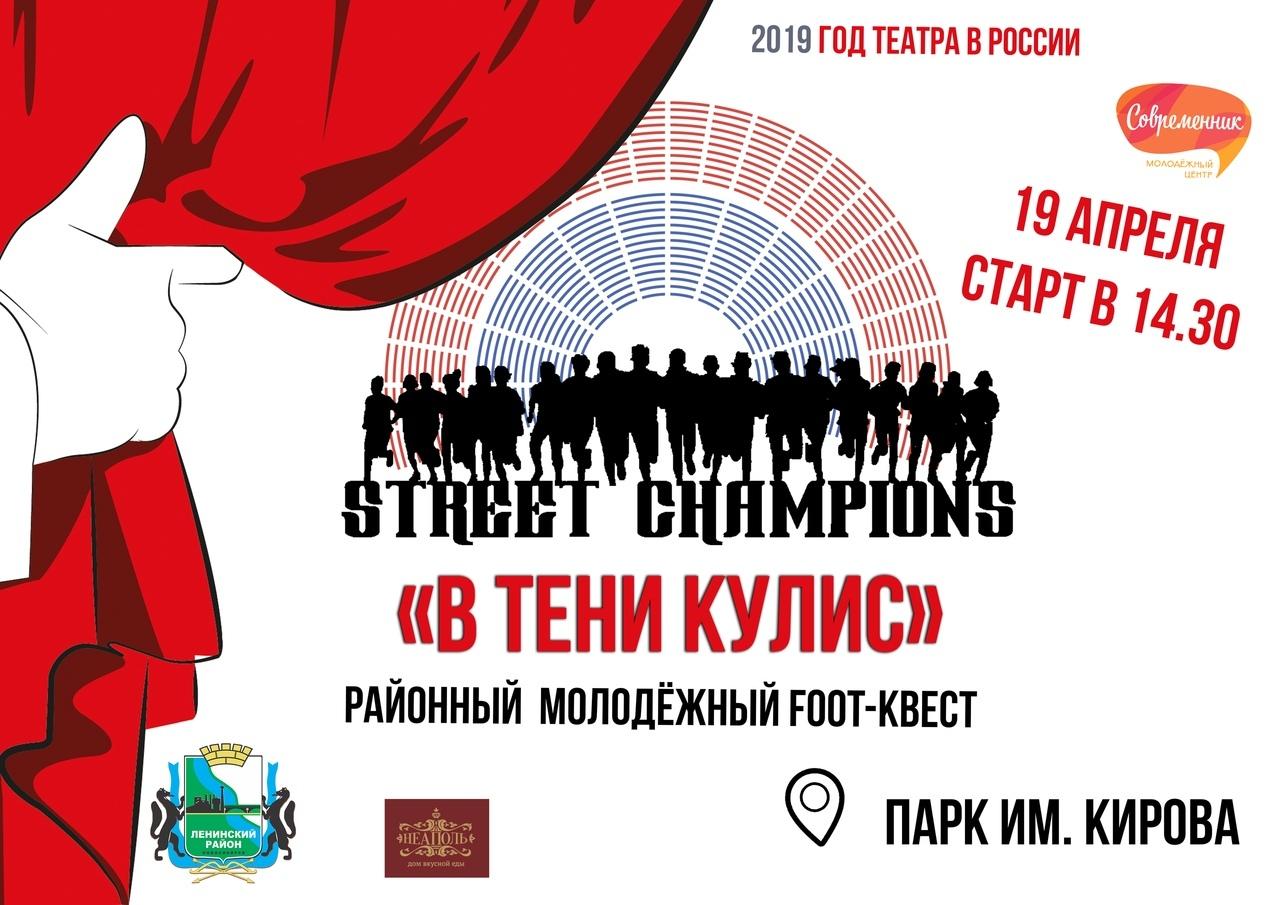 Афиша Новосибирск «Street champions: В тени кулис»