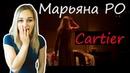 РЕАКЦИЯ НА Марьяна Ро - CARTIER official video НОВЫЙ КЛИП Maryana Ro - КАРТЬЕ Браслет