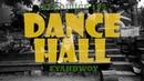 AFROJUICE 195 X FYAHBWOY - DANCEHALL
