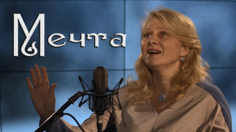 Мечта - авторская песня, (Dream - author's song) - Елена Осипенко