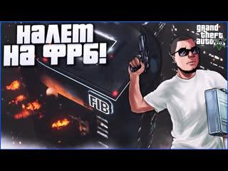 Bulkin НАЛЁТ НА ЗДАНИЕ ФРБ! (ПРОХОЖДЕНИЕ GTA V #34)
