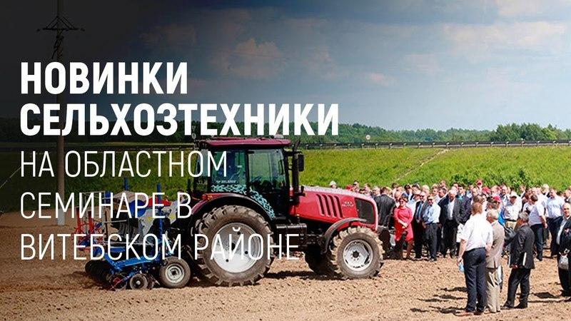 Новинки сельхозтехники на областном семинаре в Витебском районе