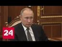 Путин встретился с министром энергетики Александром Новаком - Россия 24