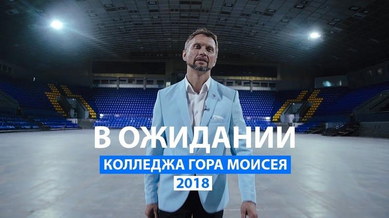 В ожидании колледжа Гора Моисея 2018 / Игорь Мельников
