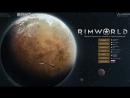 Rimworld 30 людей до Марса