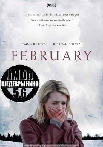 Февраль (2015)