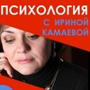 Психология с Ириной Камаевой